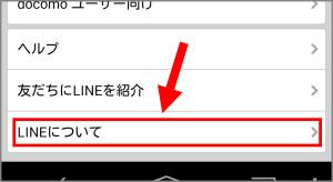 line_update002