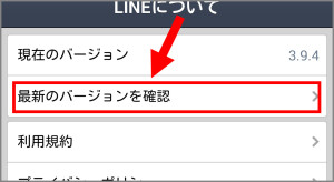 line_update003