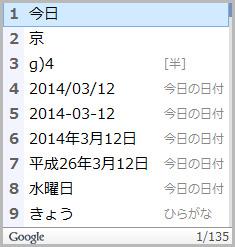 google_ime_001