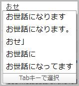 google_ime_004