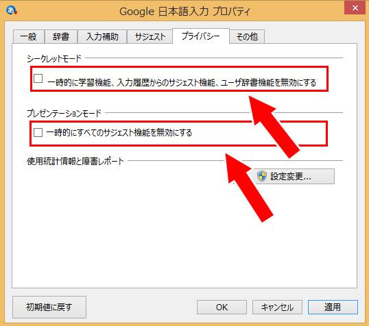 google_ime_006