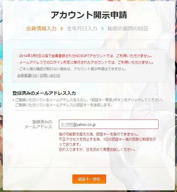 NCSOFT アカウント開示申請 発行限度は30通