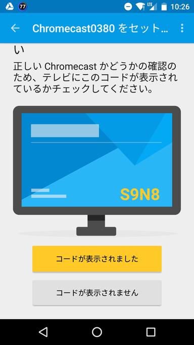 Chromecast コードの表示