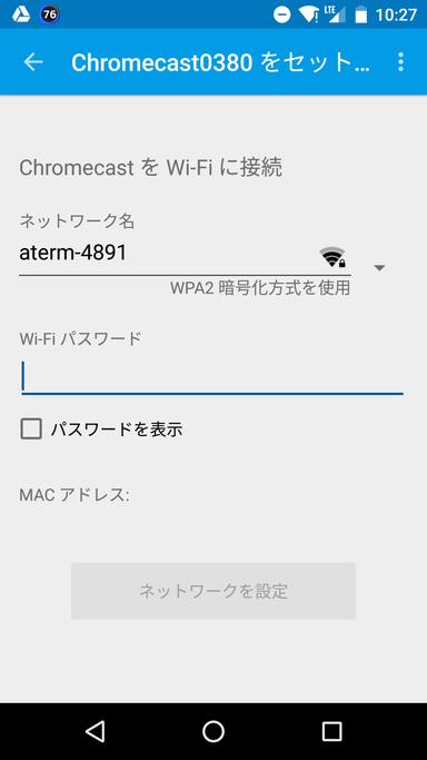 Chromecast Wi-Fiに接続