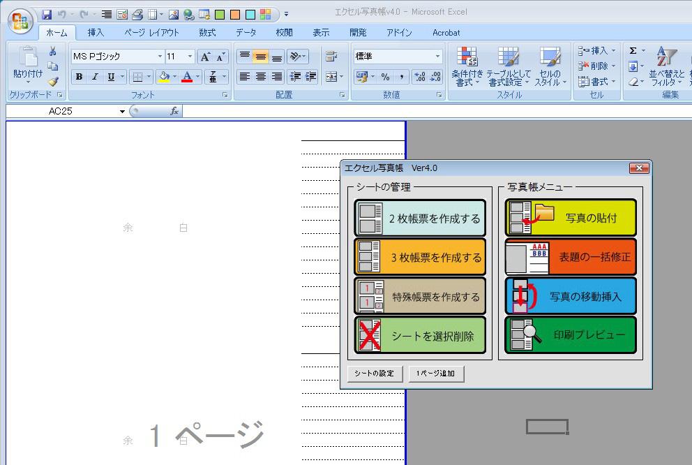 エクセル写真帳ver4.0