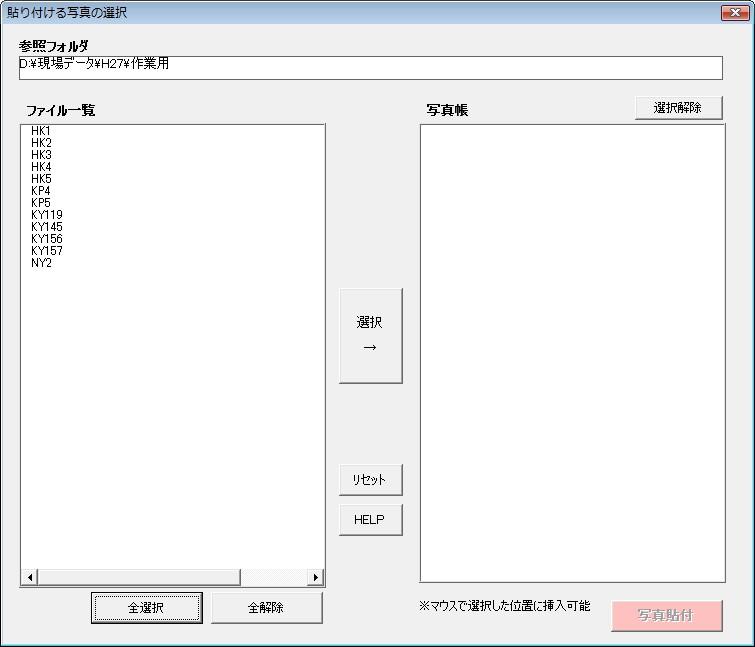 エクセル写真帳_進化したファイルリスト