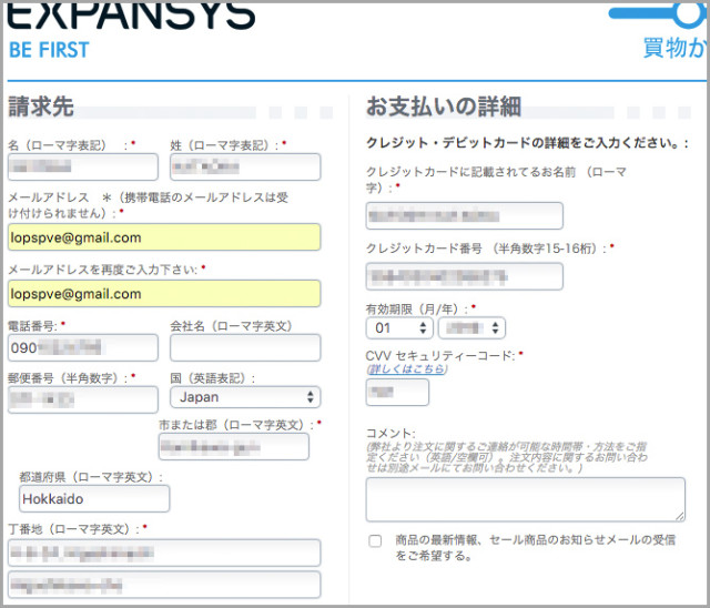 expansys_住所入力