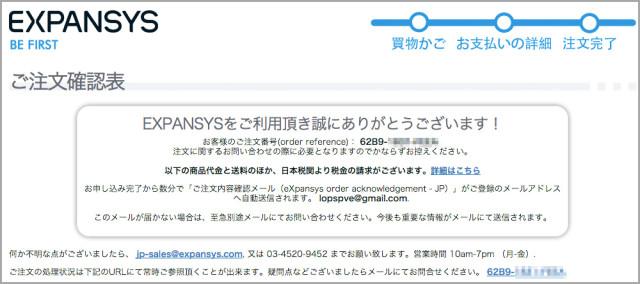 expansys_注文完了