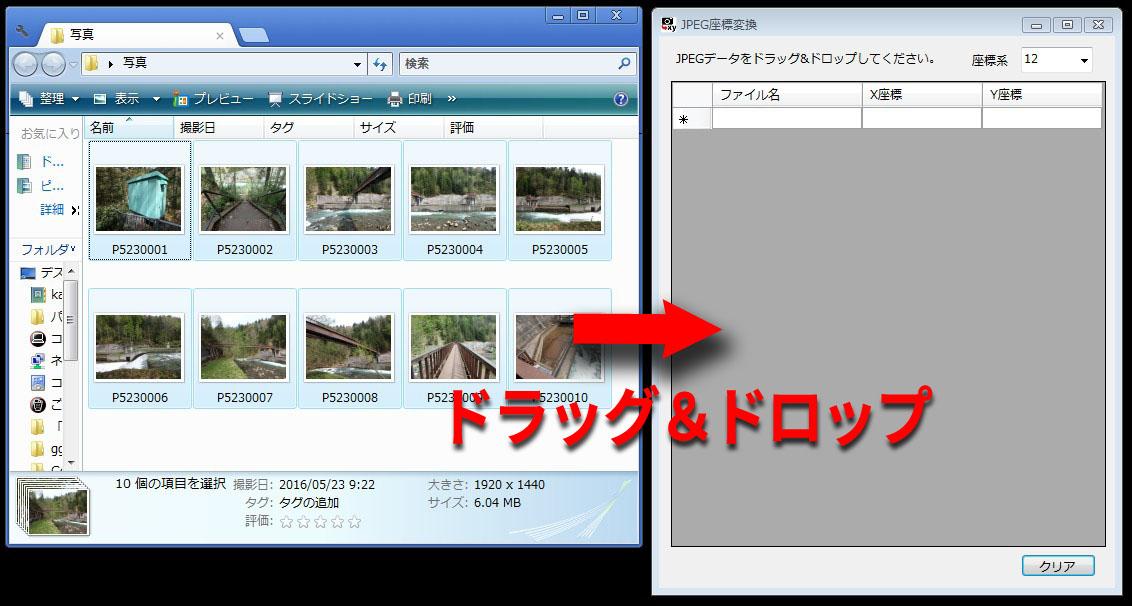 JPEG座標変換