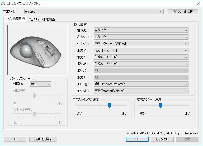 エレコムマウスアシスタント Chrome設定