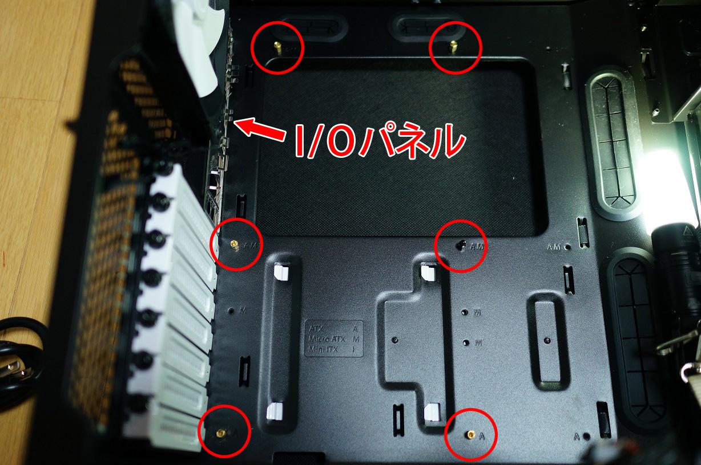 マザーボード固定穴、I/Oパネル