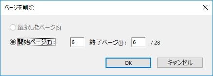 Acrobat ページを削除