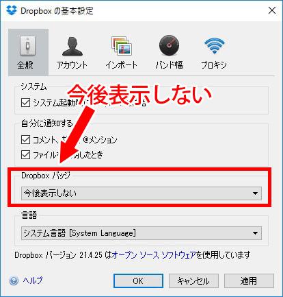 Dropbox バッジの設定2