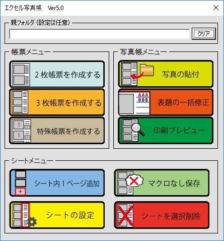 エクセル写真帳ver5.0メニュー