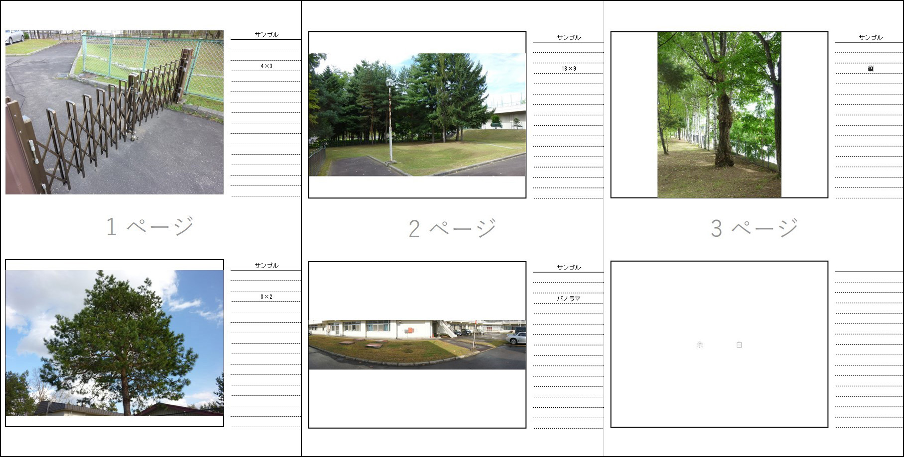 エクセル写真帳 各種サイズに対応