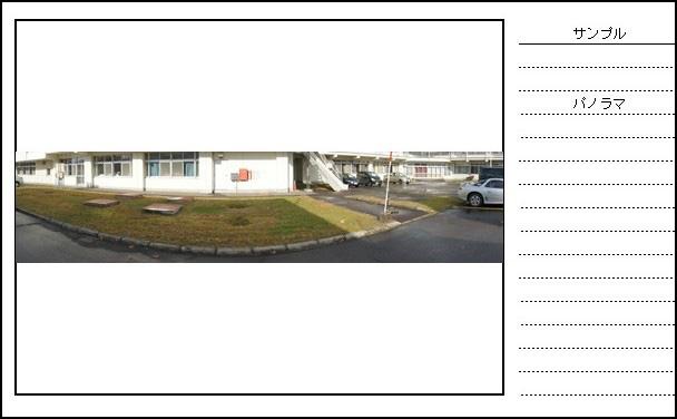 エクセル写真帳ver5.0 パノラマ写真
