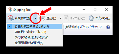 Snipping Tool キャプチャ方法選択