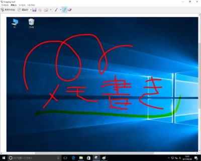 Snipping Tool メモ書き