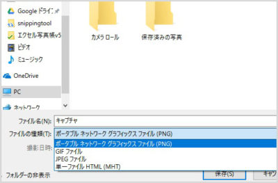 Snipping Tool 保存形式