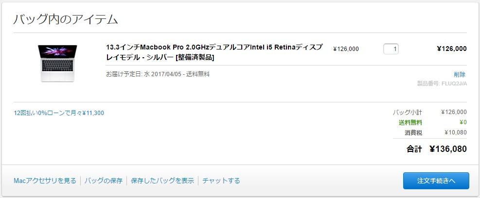 MacBookPro13インチモデル 整備済製品価格