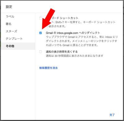 Gmailへのinbox.google.comへのリダイレクト