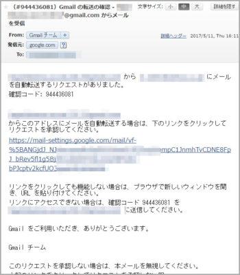 Gmailからの確認コード メール
