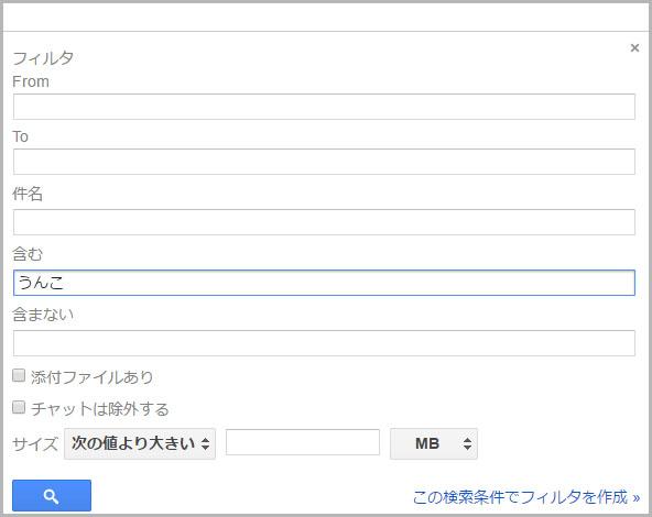 Gmail フィルタの条件