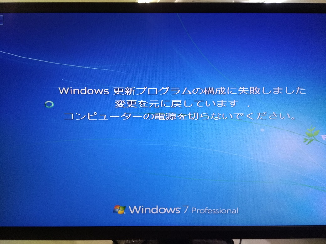 Windows 更新プログラムの構成に失敗しました