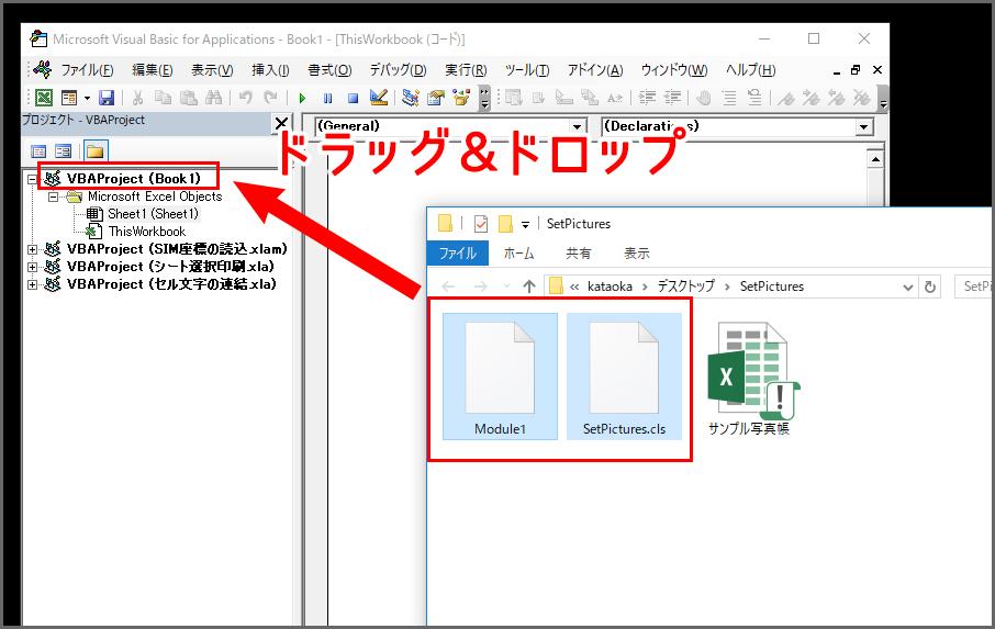 エクセル簡易写真帳クラス導入方法