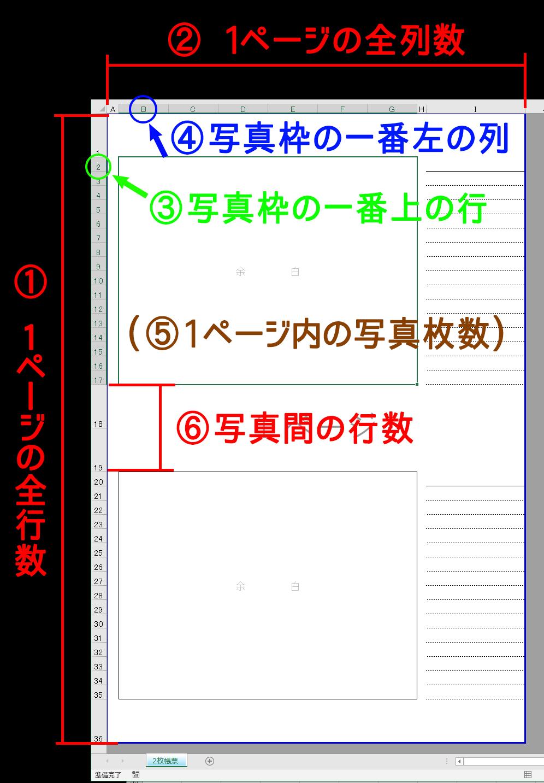 エクセル簡易写真帳クラス導入方法3