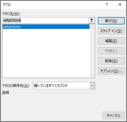 エクセル簡易写真帳クラス導入方法5