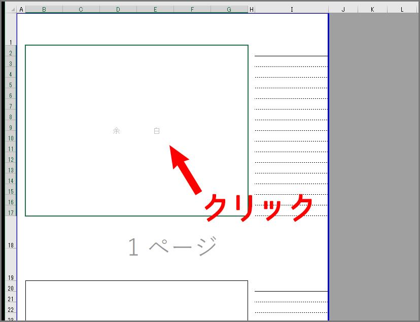 エクセル簡易写真帳クラス導入方法4