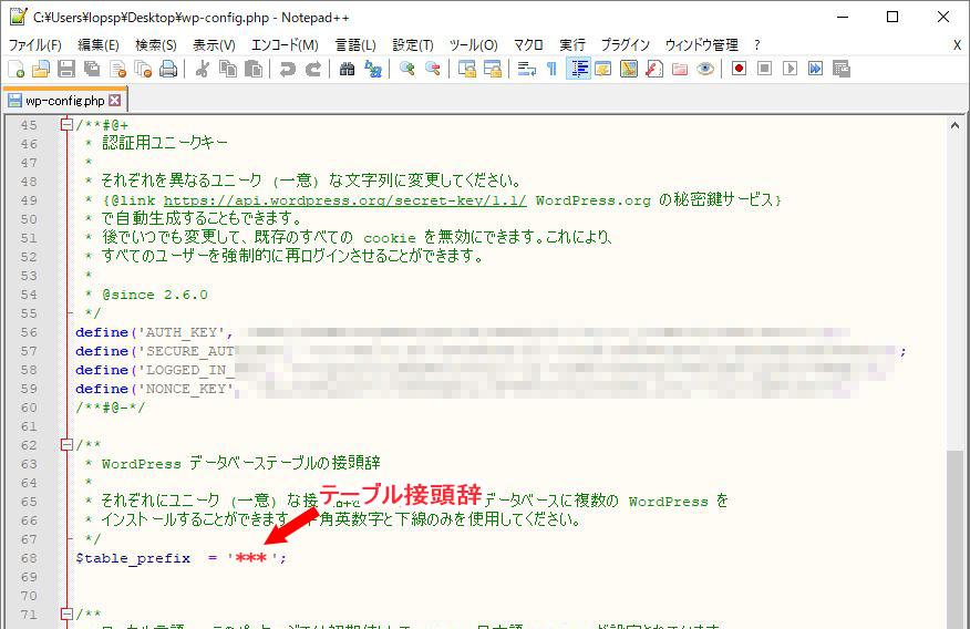 wordpressにログインできないトラブル_wp-config.php_編集2