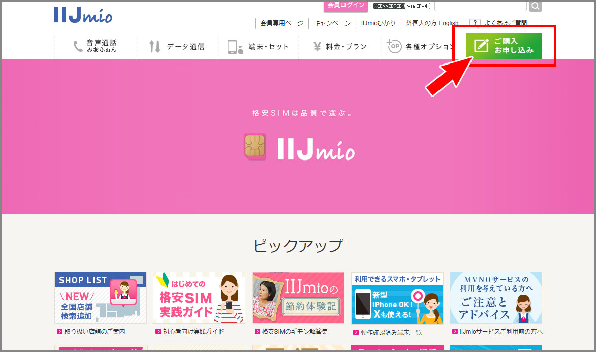 IIJmio トップページ