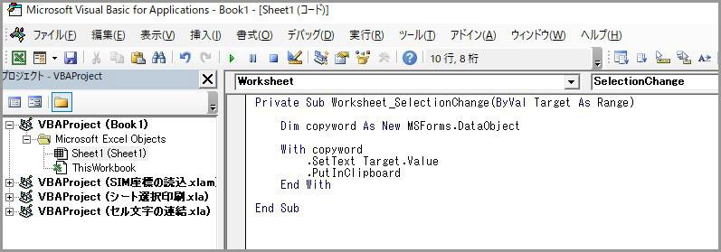エクセル定型文入力ツール 完成形