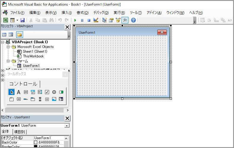 エクセル定型文入力ツール ユーザーフォーム