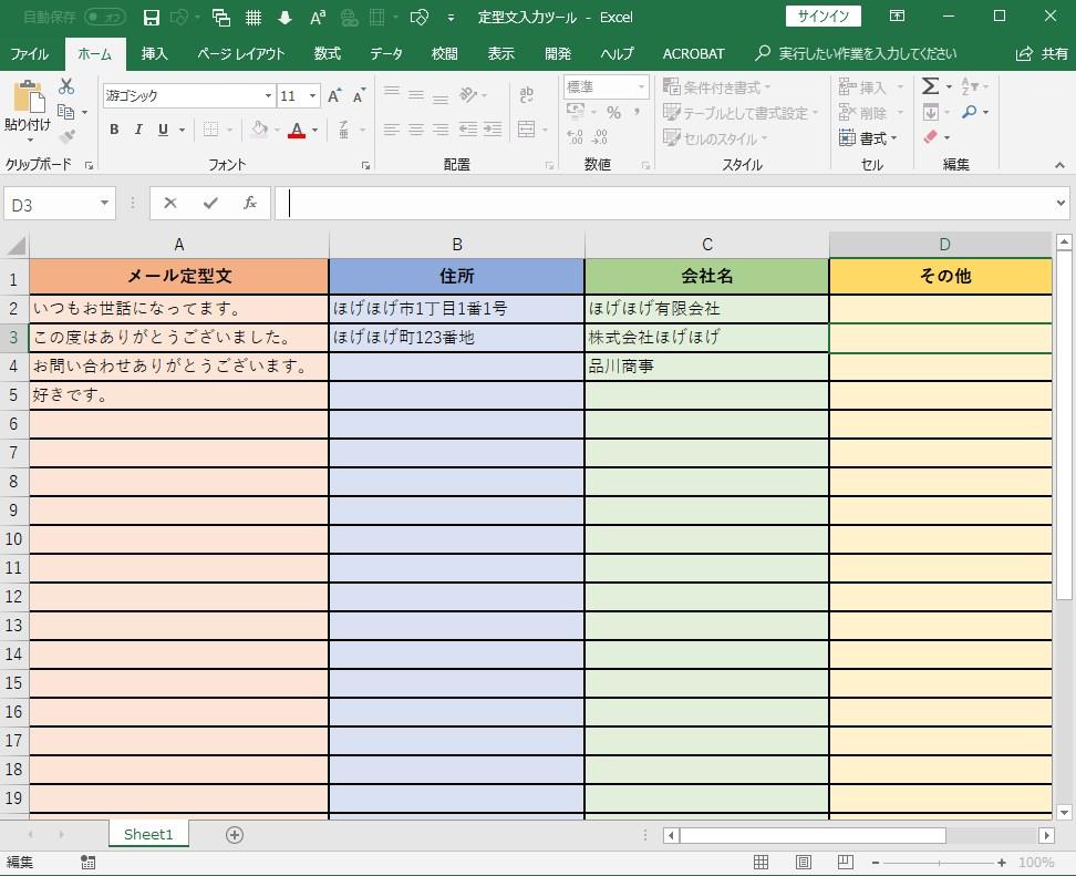 エクセル定型文入力ツール