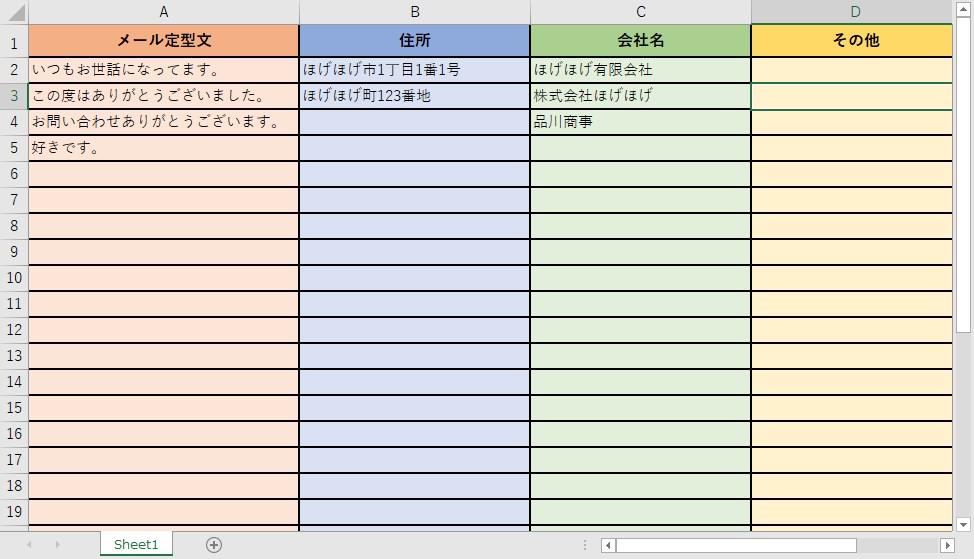定型文入力サンプル