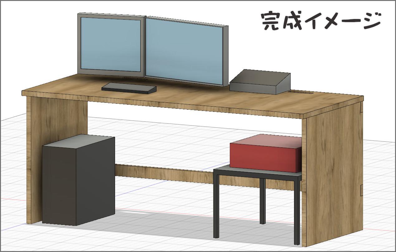 ド素人のパソコンデスク作り_完成イメージ