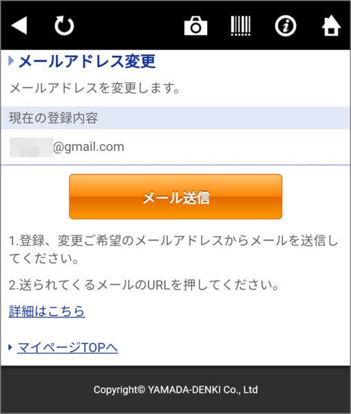 ヤマダ メールアドレスの変更