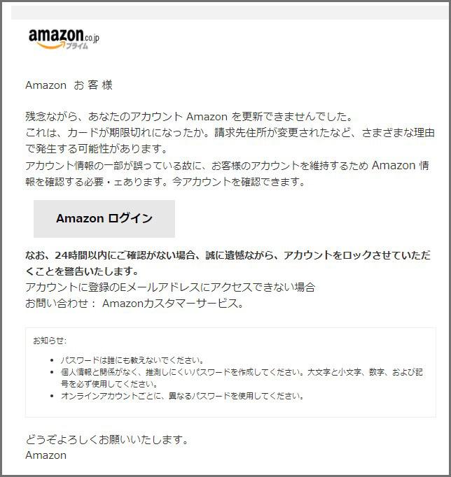 Amazonを語るフィッシングメール_本文