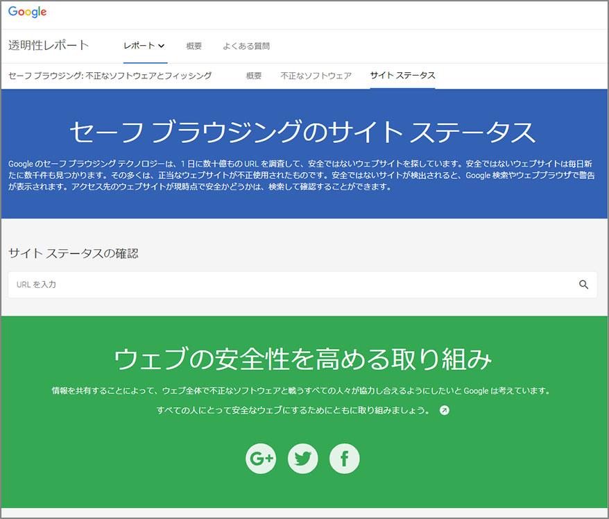 Google セーフ ブラウジング