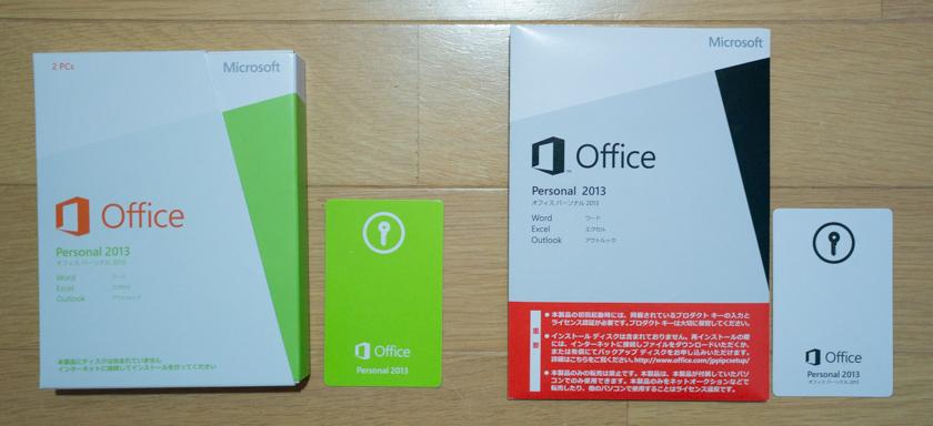 左:パッケージ版  右:プレインストール版