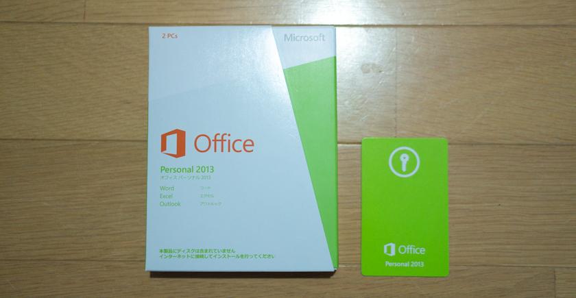 パッケージ版 Office2013 Personal