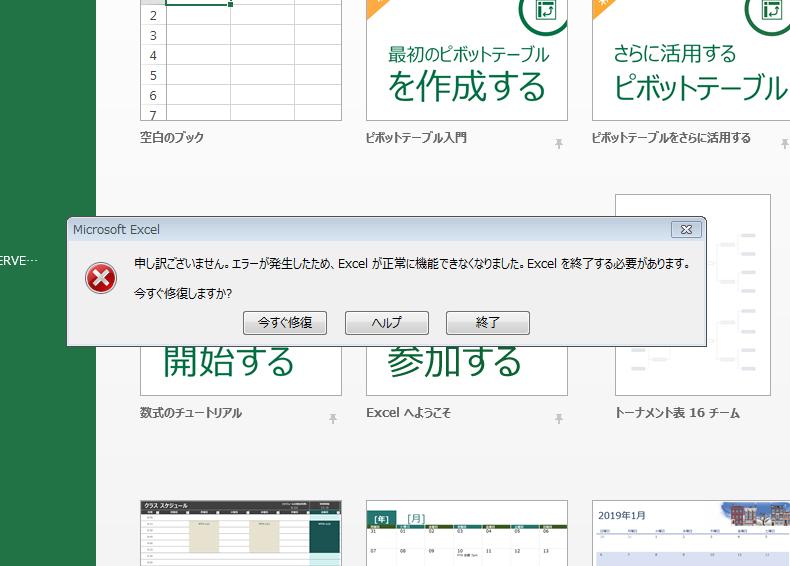申し訳ございません。エラーが発生したため、Excelが正常に機能できなくなりました。