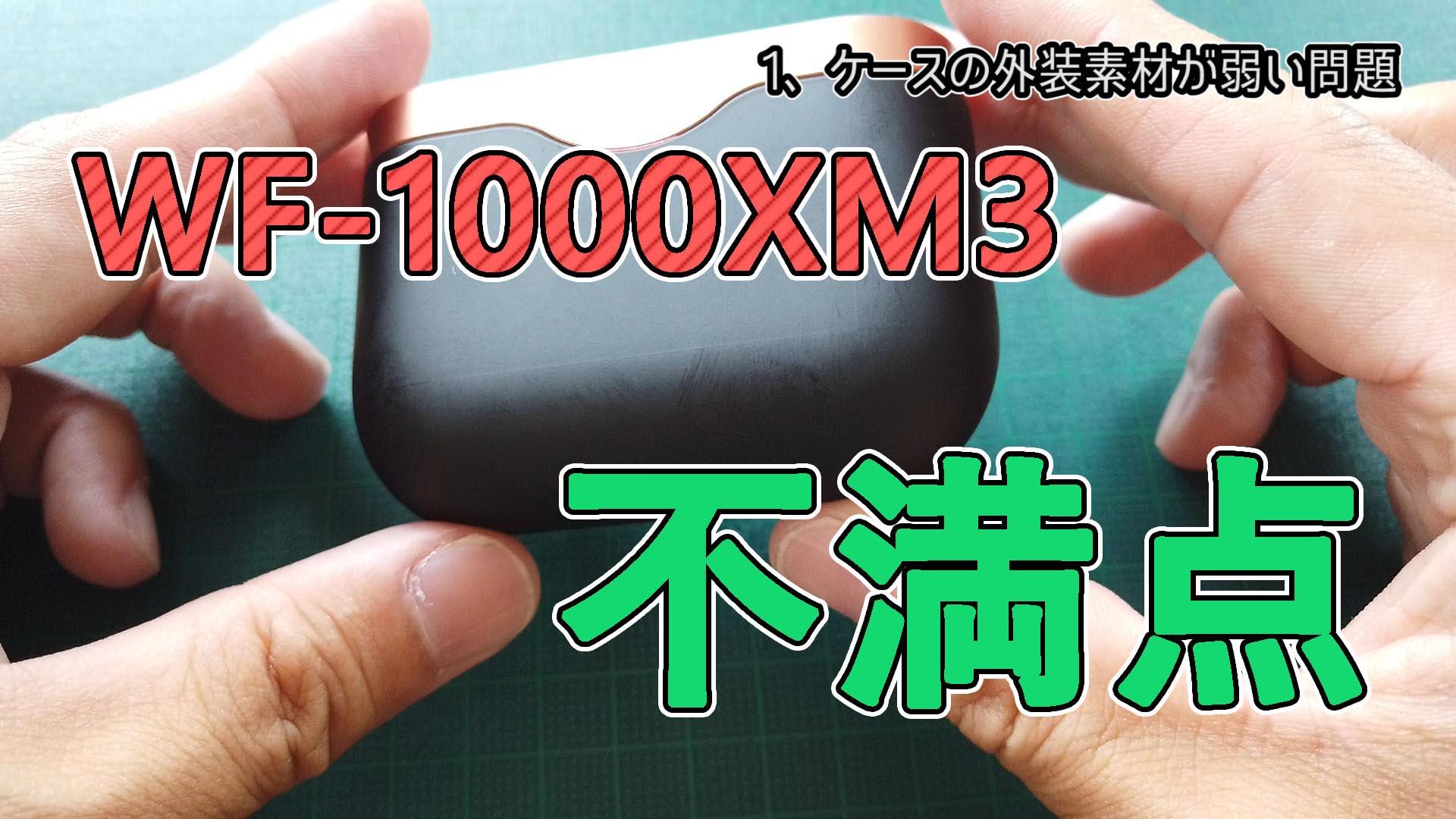 Wf ペア sony リング 1000xm3