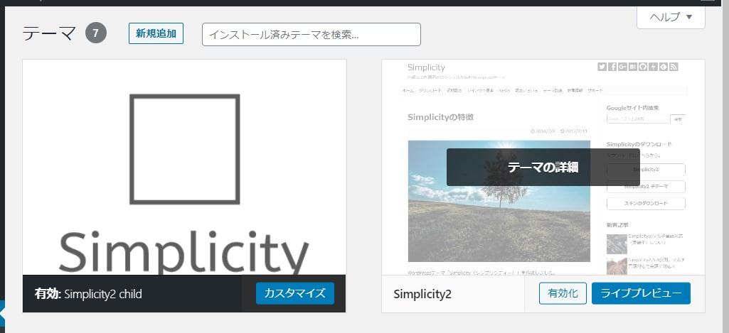 左:子テーマ 右:simplicity2本体