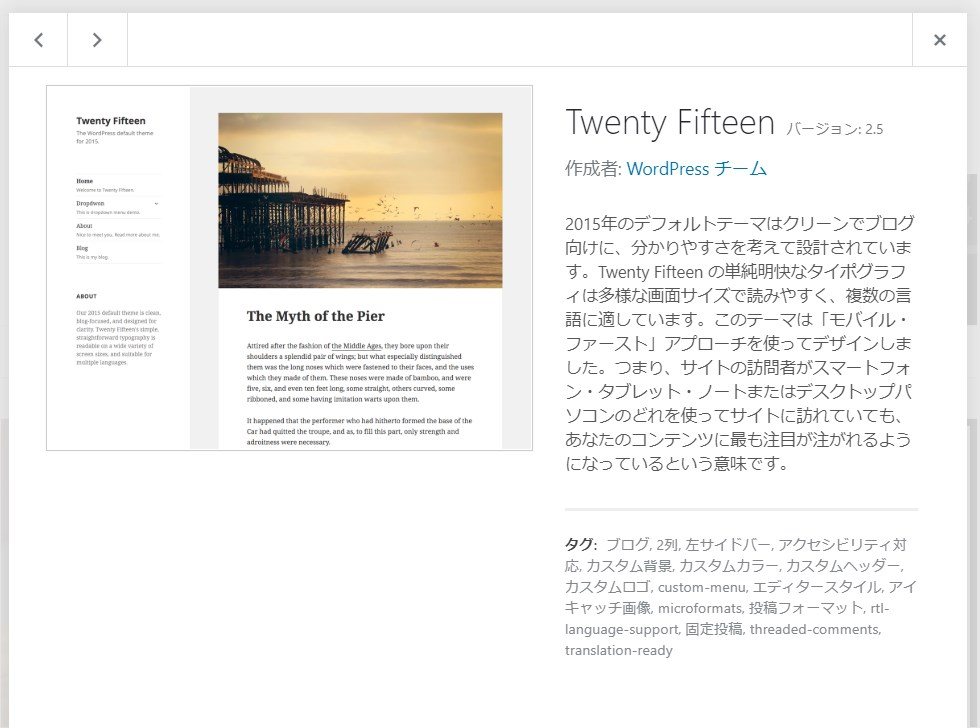 WordPress標準テーマ:Twenty Fifteen