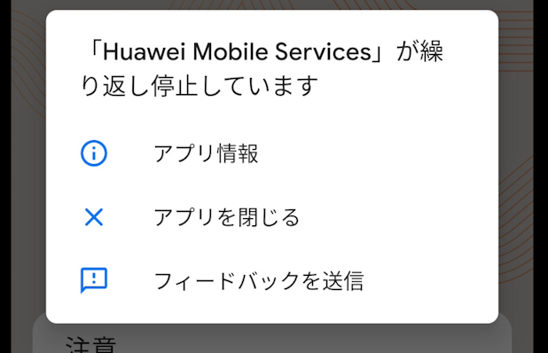 HUAWEI Mobile Services が繰り返し停止しています