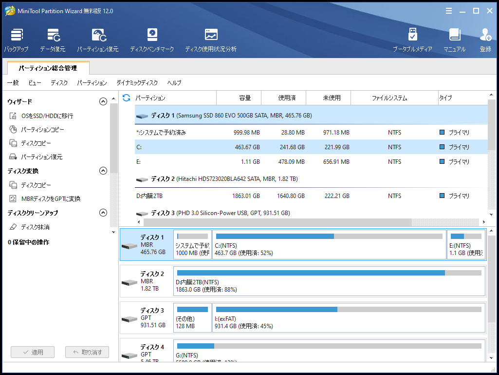 MiniTool Partition Wizard Free Edition v12.0